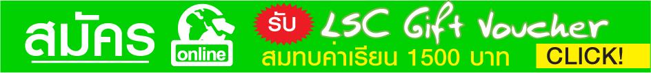 สมัคร online รับ สมทบค่าเรียน 1500 บาท LSC Gift Voucher..CLICK!