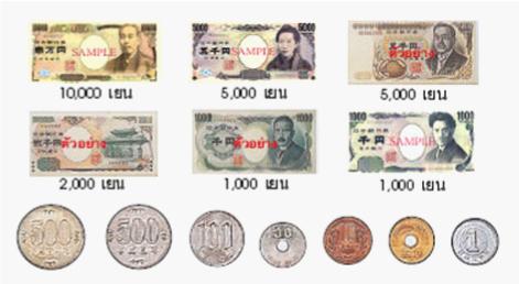 เงินญี่ปุ่น