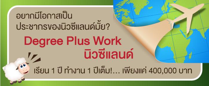 Degree+Work-NZ_25-6-2013