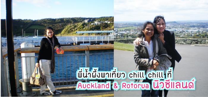 Auckland&Rotorua