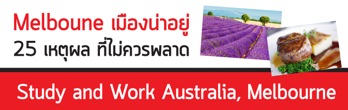 Study-and-Work-Australia-Melbourne